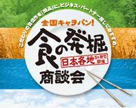2011/09/15 15:40/【募集終了】H23「全国キャラバン!食の発掘商談会」が開催されます!