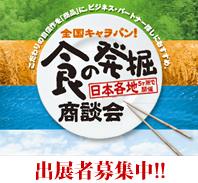2011/10/31 09:41/【終了】「全国キャラバン!食の発掘商談会」出展者募集!