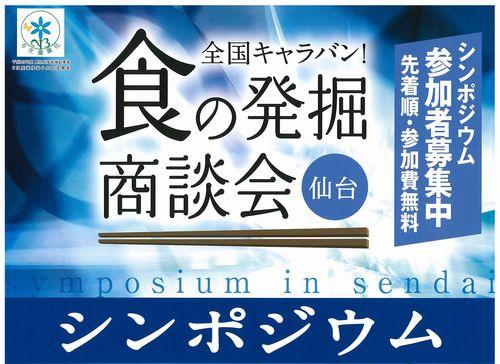 2012/01/26 14:57/【終了】H23食の発掘商談会シンポジウムのご案内