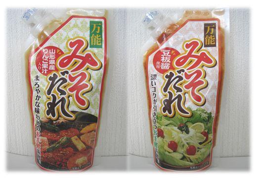 【平成22年度】万能みそだれ|ユーキ食品株式会社