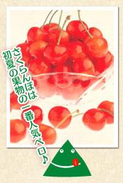 2012/06/21 13:48/【終了】●日本一『さくらんぼ』祭り」メインイベントの案内について●