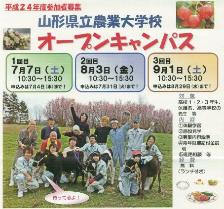 2012/07/02 11:56/【終了】●山形県立農業大学校オープンキャンパス参加者募集について●