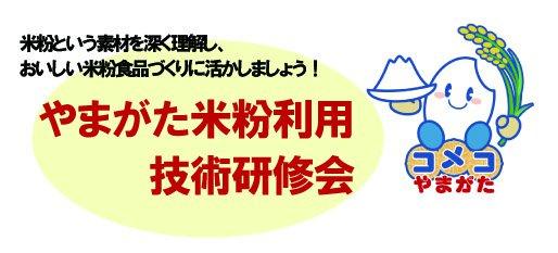 2012/07/26 13:35/【終了】8月24日(金)やまがた米粉利用技術研修会について