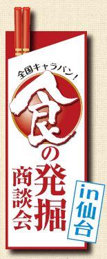 2012/08/22 08:51/【出展者募集終了】「全国キャラバン!食の発掘商談会」が開催されます!