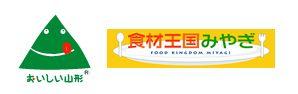 2012/10/16 14:44/【終了しました】おいしい山形・食材王国みやぎ ビジネス商談会を開催いたします!