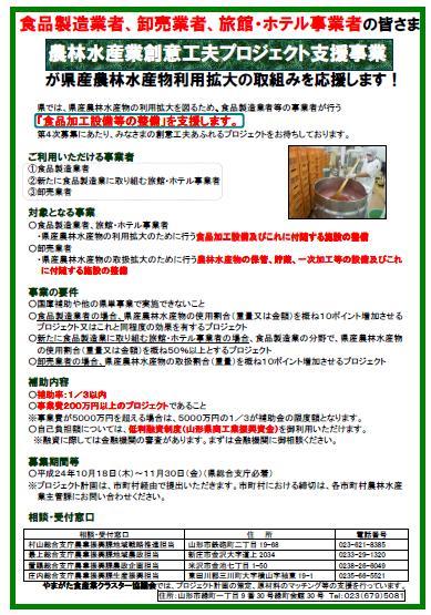 2012/10/18 14:58/【終了しました】食品加工に必要な設備整備を応援します!(創意工夫プロジェクト)