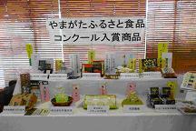 2012/10/12 11:54/10月12日H24やまがたふるさと食品コンクール表彰式開催しました