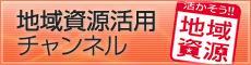 2012/04/01 18:30/地域資源活用事業の紹介