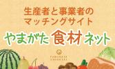 2012/11/15 15:15/【受付中】やまがた食材ネットのご案内