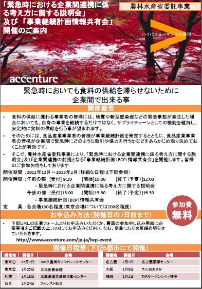 2012/11/28 09:07/【終了しました】緊急時における企業間連携に係る考え方等説明会【1/24】