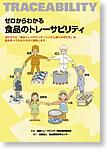 2012/11/01 17:16/【テキスト紹介】食の安全・安心
