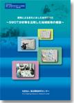 2012/11/01 16:52/【テキスト紹介】農商工等連携に関する戦略構想の策定