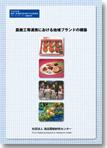 2012/11/01 16:57/【テキスト紹介】農商工等連携における地域ブランド確立
