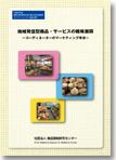 2012/11/01 16:59/【テキスト紹介】マーケティング戦略