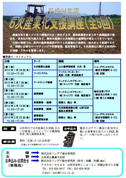 2012/12/19 17:21/【終了しました】6次産業化支援講座(全5回)のご案内(山形県新庄市)