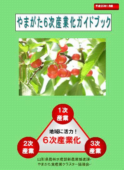 2013/03/07 15:51/やまがた6次産業化ガイドブック作成しました!