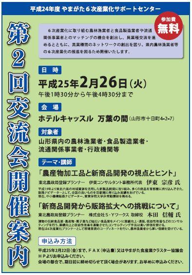2013/02/14 14:23/【終了しました】山形6次産業化サポートセンター第2回交流会開催について