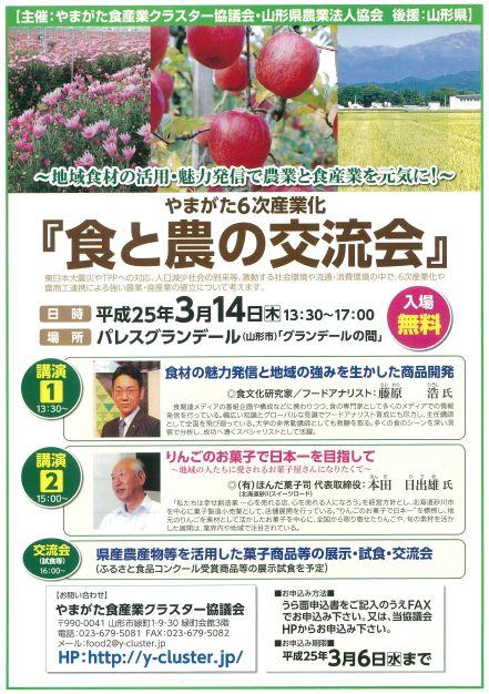 【終了しました】やまがた6次産業化「食と農の交流会」の開催について:画像