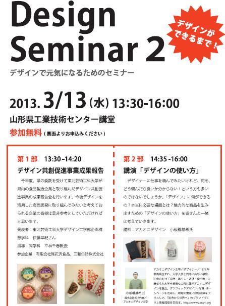 2013/02/19 18:42/【終了しました】デザインで元気になるセミナー