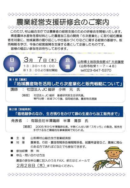 2013/02/20 13:23/【終了しました】【3月7日開催】農業経営支援研修会について
