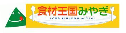 2013/07/23 09:30/【募集終了】平成25年度「おいしい山形・食材王国みやぎビジネス商談会」を開催します。