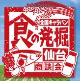 2014/06/03 08:53/「全国キャラバン!食の発掘商談会in仙台」出展者募集について