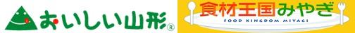 2014/07/08 16:02/平成26年度おいしい山形・食材王国みやぎビジネス商談会の参加企業の募集について