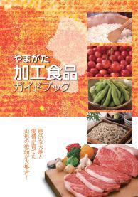 2015/07/13 10:00/山形県産農産水産物を使用した加工商品に係る「商品シート」の作成について