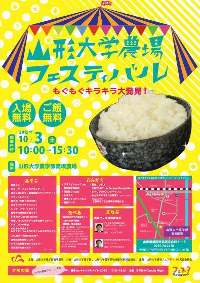 2015/09/11 10:29/「山形大学農場フェスティバル」開催のお知らせについて