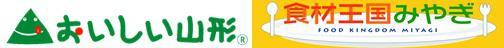 2016/06/24 09:12/《参加事業者募集》平成28年度おいしい山形・食材王国みやぎビジネス商談会の参加事業者(納入企業・仕入企業)募集について