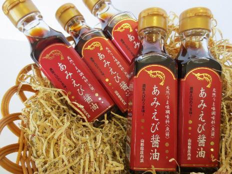2016/10/19 10:00/あみえび醤油
