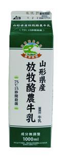 2016/10/19 10:00/放牧酪農牛乳
