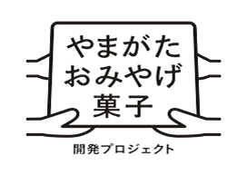 2017/05/23 13:22/やまがたおみやげ菓子開発事業に係る菓子製造企業等の募集について