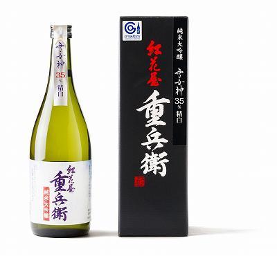 【H29優秀賞】純米大吟醸 紅花屋重兵衛 雪女神|古澤酒造�(寒河江市):画像