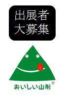 2018/01/11 08:54/「おいしい山形商談会」出展者募集のお知らせ