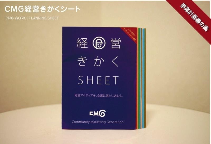 CMG経営きかくシート:画像