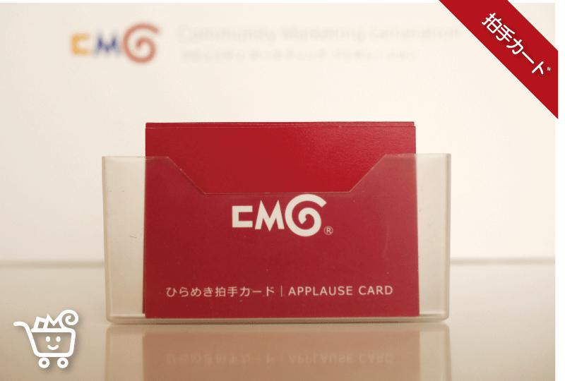 CMGひらめき拍手カード:画像