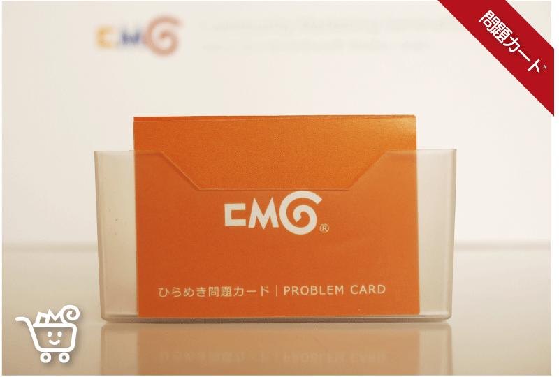 CMGひらめき問題カード:画像