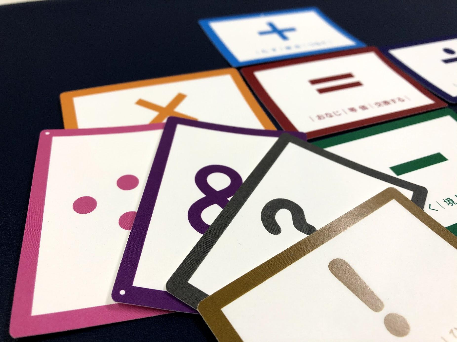 CMGひらめき四則カード:画像