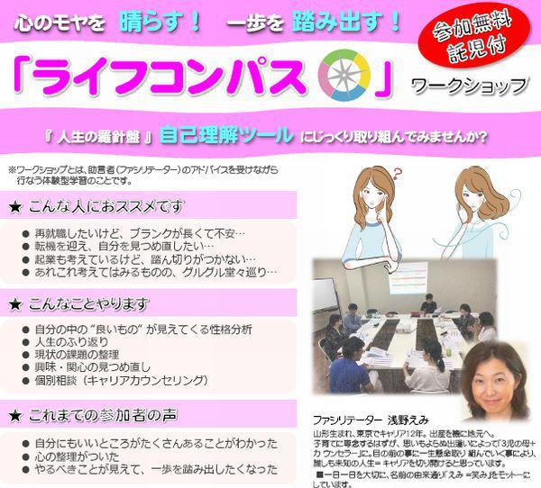 11.11ライフコンパスワークショップin仙台:画像