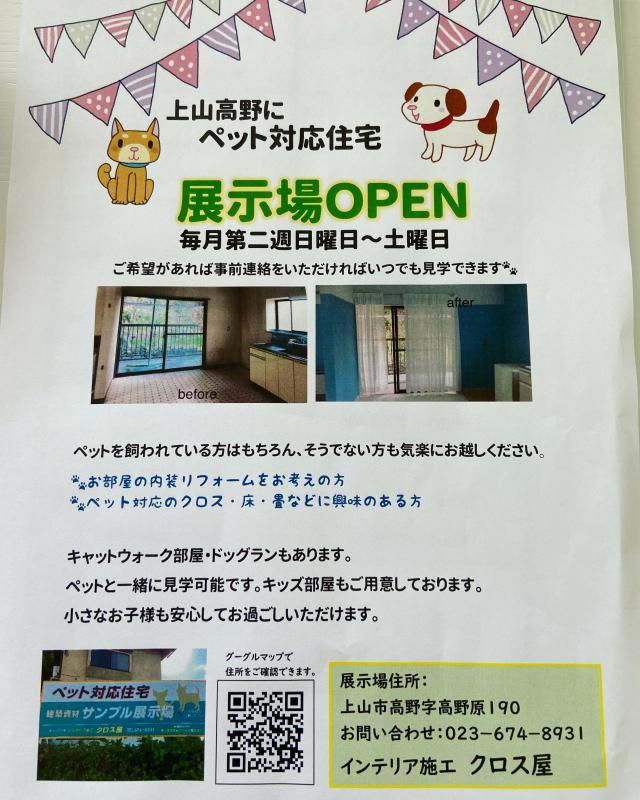上山高野にペット対応住宅展示場オープン