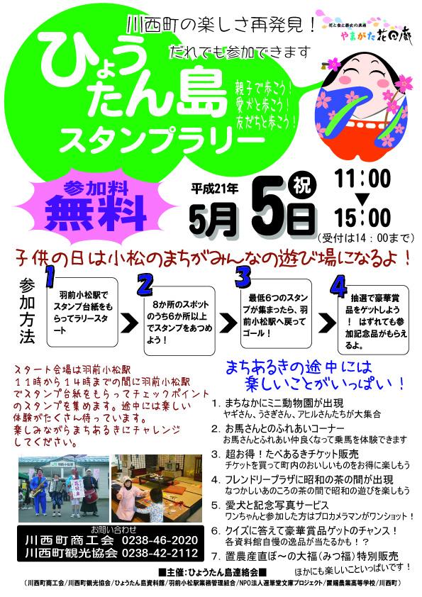 【川西町】ひょうたん島スタンプラリー子供の日に開催