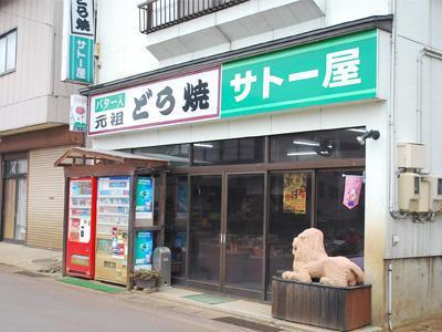 サトー屋菓子店 :画像