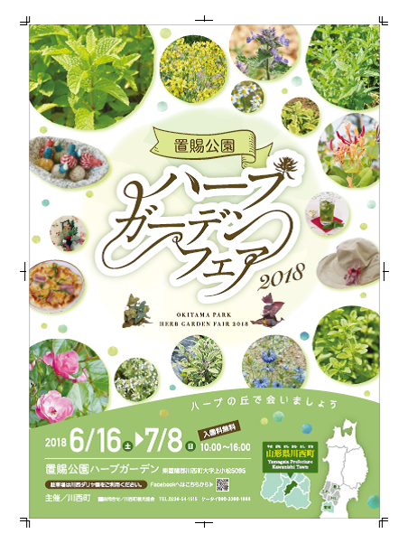 We hold Okitama Park herb garden fair 2018! : Image