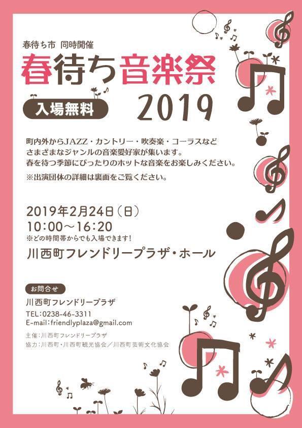 春待ち音楽祭2019(2/24) 出演団体一覧です