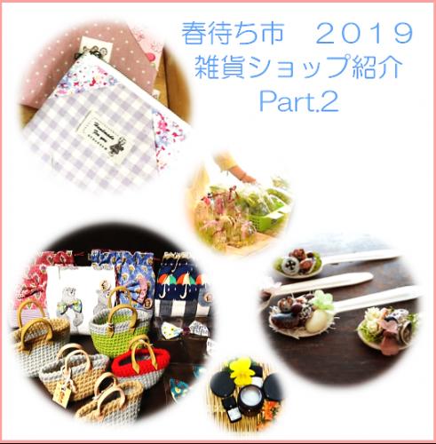 【春待ち市】出店雑貨ショップのご紹介part.2:画像