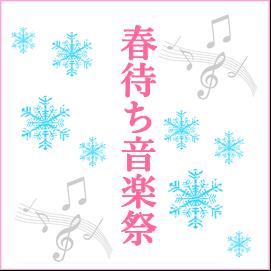 春待ち音楽祭2020のお知らせです!:画像