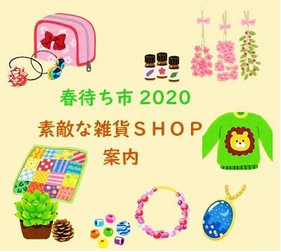 春待ち市2020素敵な雑貨shopのご紹介Part.2:画像