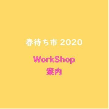 春待ち市2020ワークショップのご紹介(※2/19更新 一部変更があります。):画像