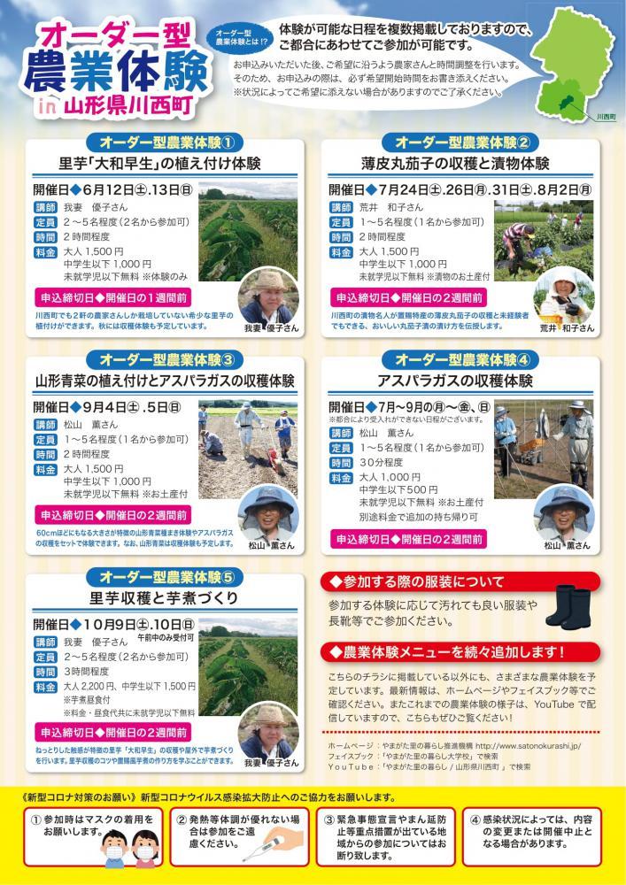 農業体験in山形県川西町【やまがた里の暮らし推進機構主催】